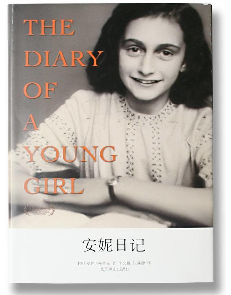 Anne Frank - The Diary of a Young Girl (Chinese)