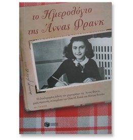 To Hemerologio tes Annas Phrank (Griechisch)