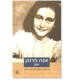 Anah Frank - Yomanah sel naarah (Hebräisch)