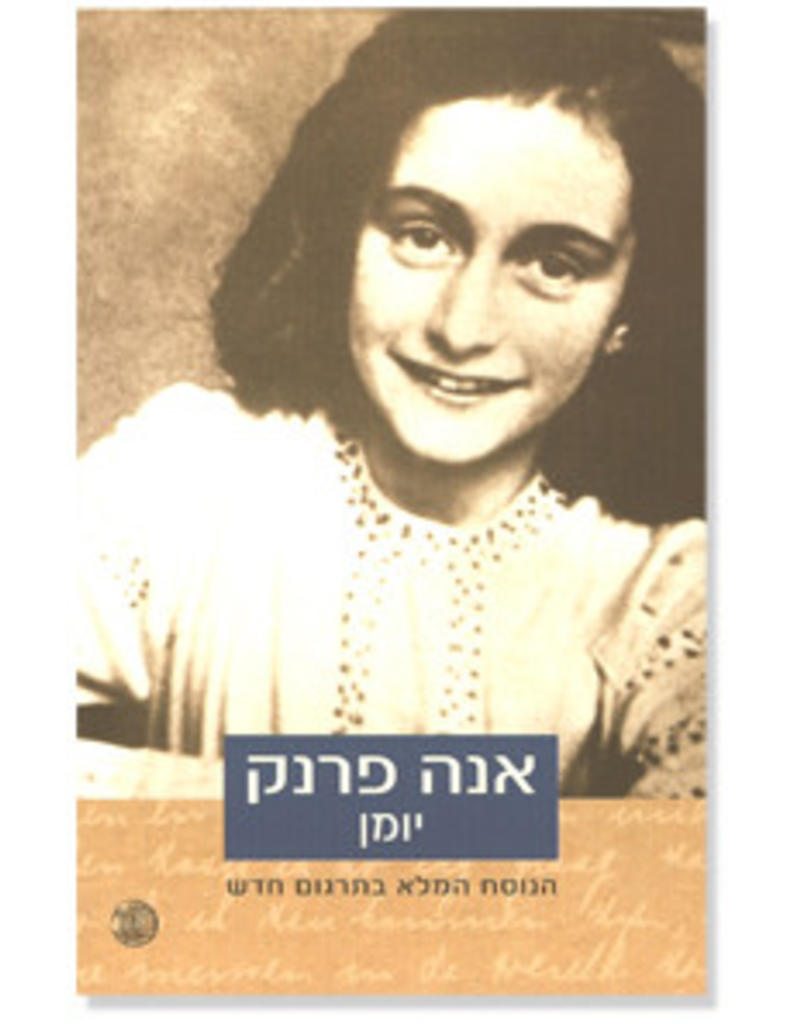 Anah Frank - Yomanah sel naarah (Hebrew)