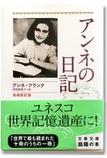 Anne No Nikki (Japans)