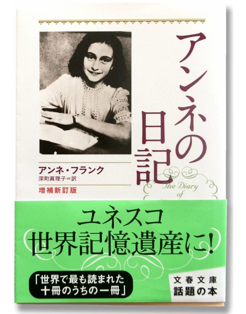 Anne No Nikki (Japanese)