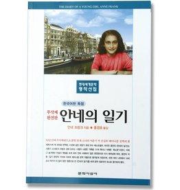 Anne-ui ilgi (Koreaans)