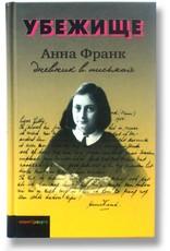 Anna Frank - Ubezisce: Dnevnik v pis'mach (Ruso)