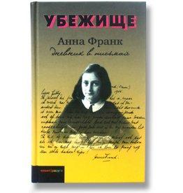 Anna Frank - Ubezisce (Russisch)