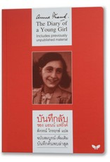 Anne Frank - The Diary of a Young Girl (Tailandés)