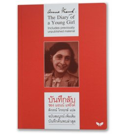 Anne Frank - The Diary of a Young Girl (Thailändisch)