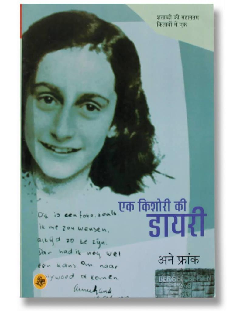 Daayaree Ainee Phraink (Hindi)