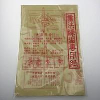 Chinese Kalligrafie Papier Oefenblad Voor Beginners