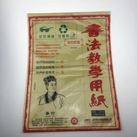 Chinese Calligraphy Paper with Grid For Beginners