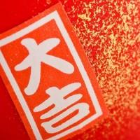 Winkekatze Maneki Neko Small Rot 5.5cm - Karriere