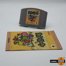 Nintendo Yoshi's Story 64 ( Japanse versie )
