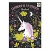 Selecta Selecta Colouring Book Unicorn Friends