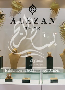 BISAT ALREEH EXHIBITION 2017