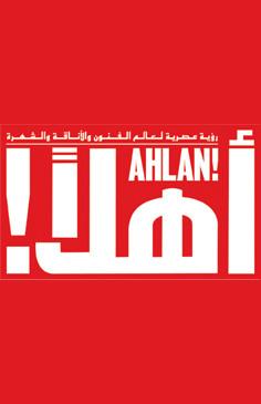 AHLAN! ARABIA - 40 UNDER FORTY 2016