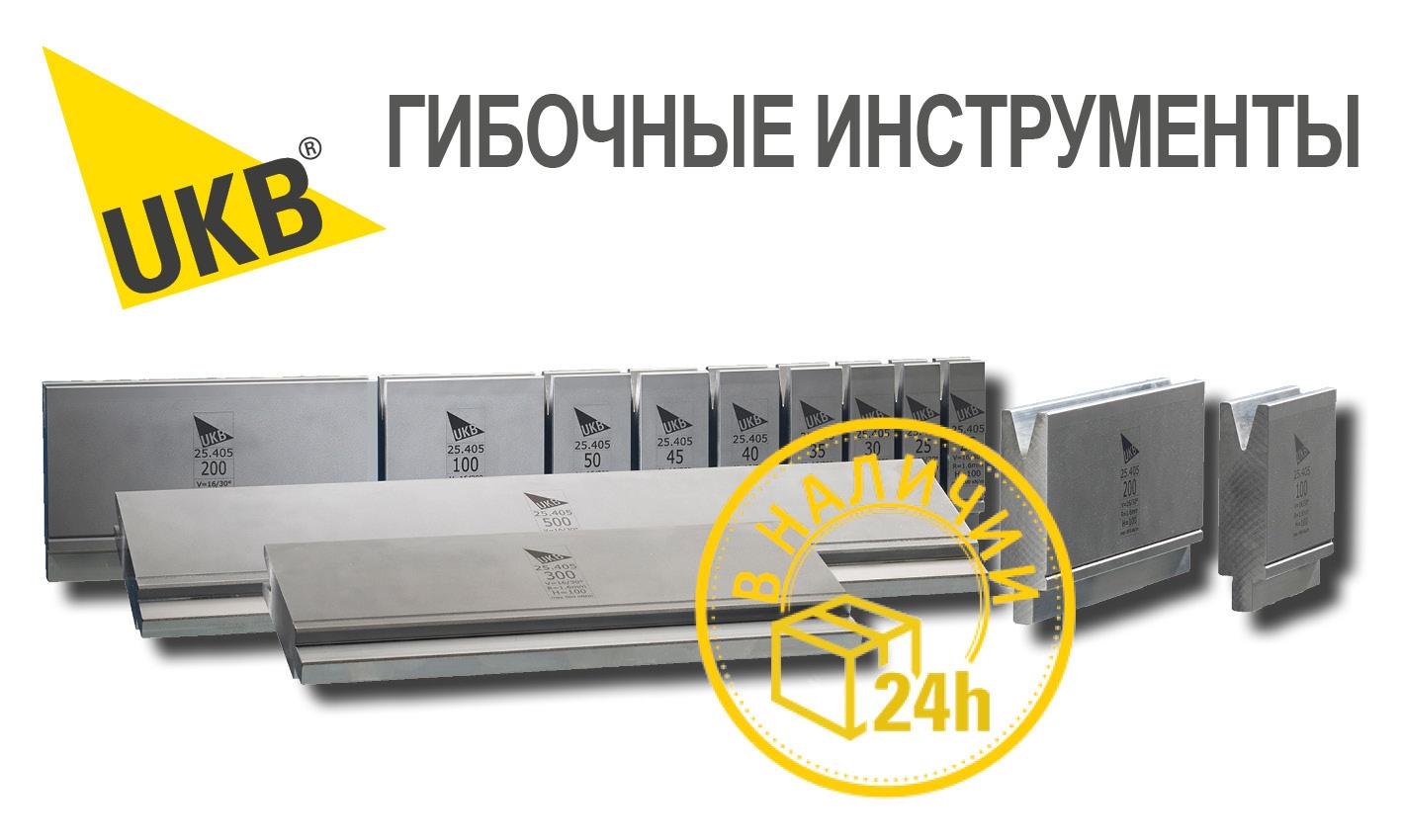 UKB-Гибочные инструменты