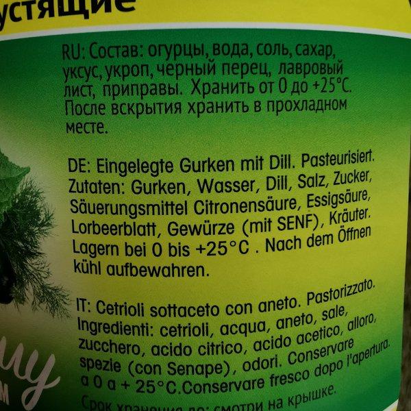 Kusina Kaduschka Einlegegurken mit Dill