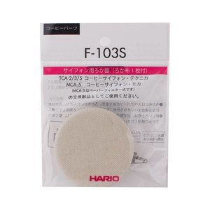 Hario Hario Syphon - cloth filter with an adaptor - F-103S
