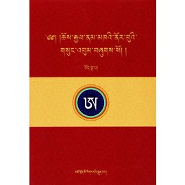 Collected Works of Chögyal Namkhai Norbu, 5 vols (in tibetan )