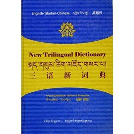 Mi rigs dpe sprun kang New Trilingual Dictionary, by Tashi Tsering