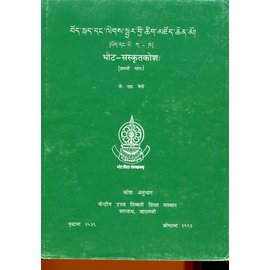 Dictionary Unit Central Institute of higher Tibetan Studies Sarnath Tibetan Sanskrit Dictionary, by J. S. Negi