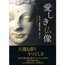 Introduction to Gandharan Art, by Isao Kurita