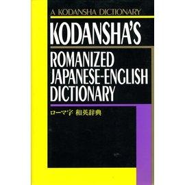 Kodansha Kodansha's romanized Japanese-English Dictionary, by Timothy J. Vance