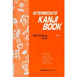 Bonjinsha Co. Intermediate Kanji Book, vol 1, by Kano Chieko