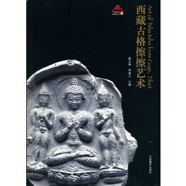 China Tibetology Publishing House Art of Tsha tshas from Guge, Tibet