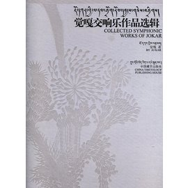 China Tibetology Publishing House Collected Symphonic Works of Jokar, by Jo Kar