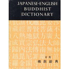 Daito Publishing Company Japanese-English Buddhist Dictionary, by Ui Hakuyu