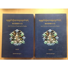 Great Collection of Yungdrung Bon Thangkas, 2 volumes