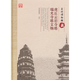 Cultural Relics Publishing House The Cultural Relics of the Pagoda Yunyan Temple and the Pagoda of Ruiguang Temple (Tiger Hill, Suzhou, collected by Suzhou Museum
