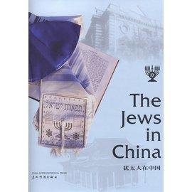 China Intercontinental Press The Jews in China, by Pan Guang