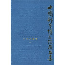 Cultural Relics Publishing House Rare Collections of Chinese Stamps kept by China National Postage Stamp Museum, 2 volumes