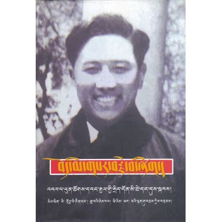 University of California Press A Tibetan Revolutionary, The Political Life and Times of Bapa Phüntso Wangye, by Melvin C. Goldstein, Dawwei Sherab, William R. Siebenschuh