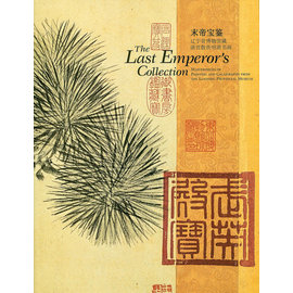 China Institute Gallery The Last Emperor's Collection,  by Willow Weilan Hai Chang, Yang Renkau, David Ake Sensabaugh