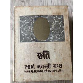Bharat Kala Bhavan Chhavi - Golden Jubilee Volume - Bharat Kala Bhavan 1920-1970