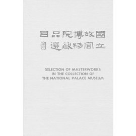 National Palace Museum Peking Selection of Masterworks in the Collection of the National Palace Museum, by Chiang Fu-tsung
