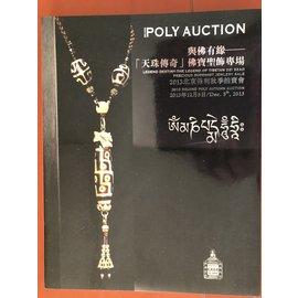 Poly Auction Beijing The Legend of Tibetan Dzi Bead, Precious Buddhist Jewelry Sale, Poly Auction 2013