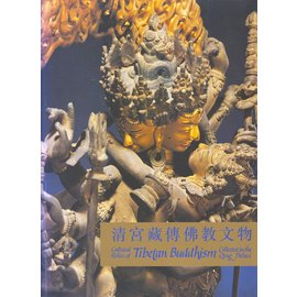 Forbidden City Publishing House Cultural Relics of Tibetan Buddhism collected in the Qing Palace