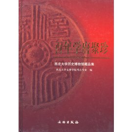Hundred Years College Treasures - Museum Collection at Northwestern University (Chinese Edition)