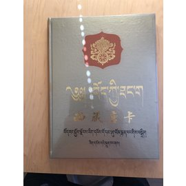 Thangkas From Tibet, by Rezon Dorji, Ou Chaogui, Yishi Wangchu