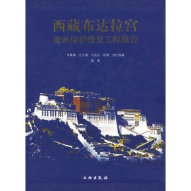 Cultural Relics Press, Beijing Report on Wall Painting Conservation and Restoration Project of Potala Palace, Tibet (1989-1994)