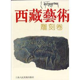Shanghai Renmin Meishu Chubanshe Tibetan Art (Xi-zang Yi-shu), 3 vols