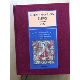 Qingdao Publishing House China Thangka Culture Archive: Chamdo Volume