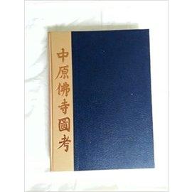 Hong Kong University Press Chinese Buddhist Monasteries, by J. Prip-Moeller