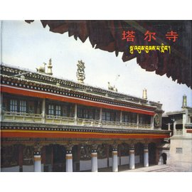 The Nationality Publishing House of Qinghai Taer Lamasery, by Guoguang, Zhan