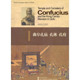New World Press Temple and Cemetery of Confucius, by Kong Deping