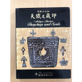 Antique Tibetan Thogchas and Seals, by Lin, Tung-Kuang